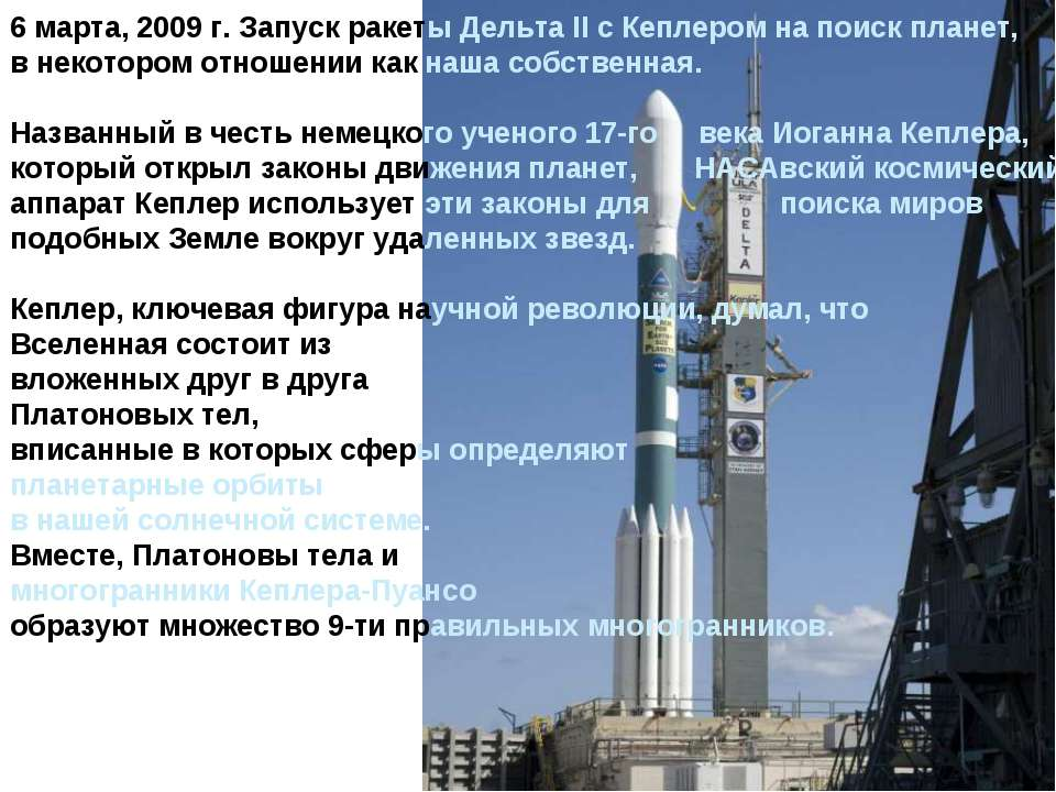 6 марта, 2009 г. Запуск ракеты Дельта II с Кеплером на поиск планет, в некото...