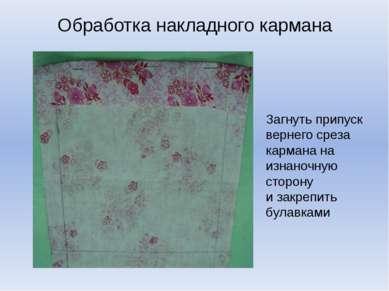 Обработка накладного кармана Загнуть припуск вернего среза кармана на изнаноч...