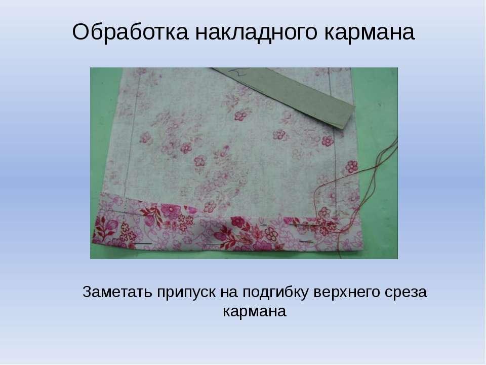 Обработка накладного кармана Заметать припуск на подгибку верхнего среза кармана