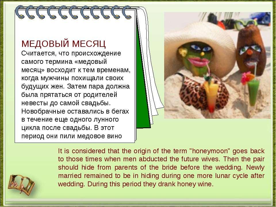 МЕДОВЫЙ МЕСЯЦ Считается, что происхождение самого термина «медовый месяц» вос...