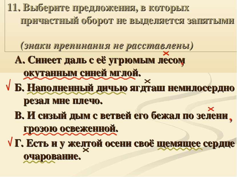 11. Выберите предложения, в которых причастный оборот не выделяется запятыми ...