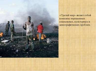 «Третий мир» являет собой комплекс нерешенных социальных, культурных и демогр...