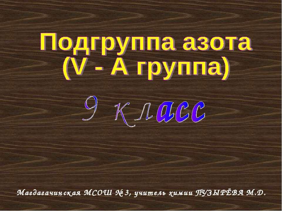 Магдагачинская МСОШ № 3, учитель химии ПУЗЫРЁВА М.Д.