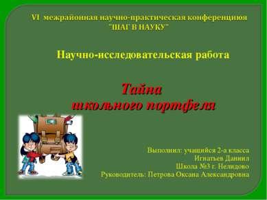 Научно-исследовательская работа Тайна школьного портфеля Выполнил: учащийся 2...