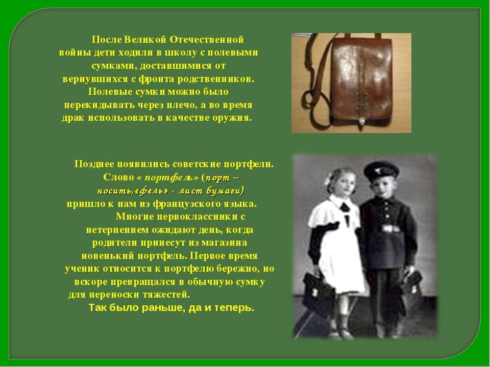 После Великой Отечественной войны дети ходили в школу с полевыми сумками, дос...