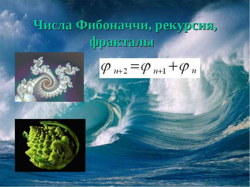Числа Фибоначчи, рекурсия, фракталы
