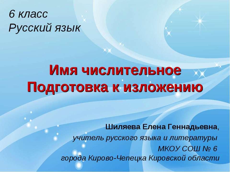 Имя числительное Подготовка к изложению Шиляева Елена Геннадьевна, учитель ру...