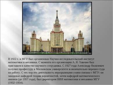 В 1922 г. в МГУ был организован Научно-исследовательский институт математики ...