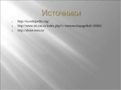 http://ru.wikipedia.org/ http://www.mi.ras.ru/index.php?c=inmemoriapage&id=26...