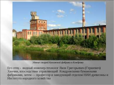 Его отец - видный инженер-технолог Яков Григорьевич (Гершевич) Хинчин, впосле...