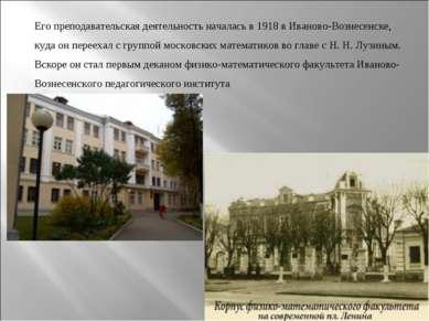 Его преподавательская деятельность началась в1918вИваново-Вознесенске, куд...