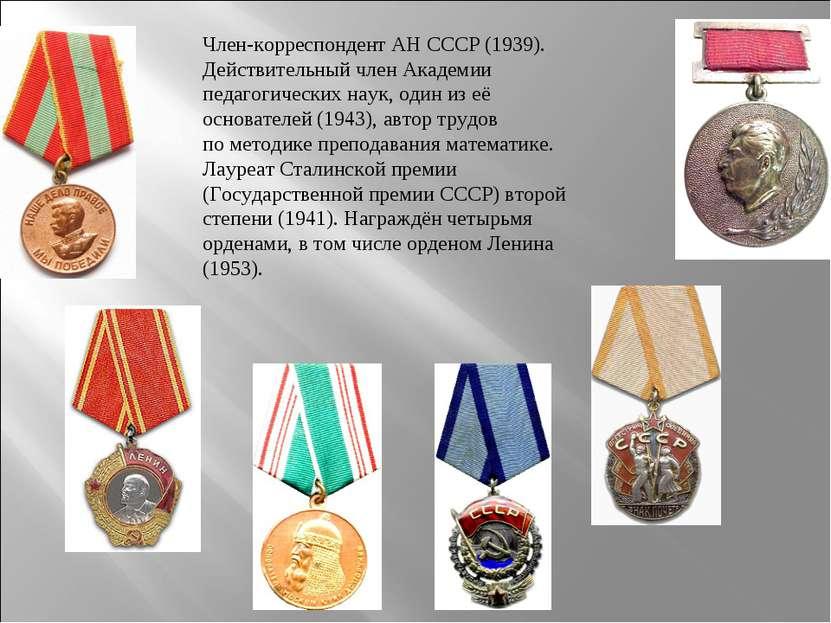 Член-корреспондент АН СССР (1939). Действительный член Академии педагогически...