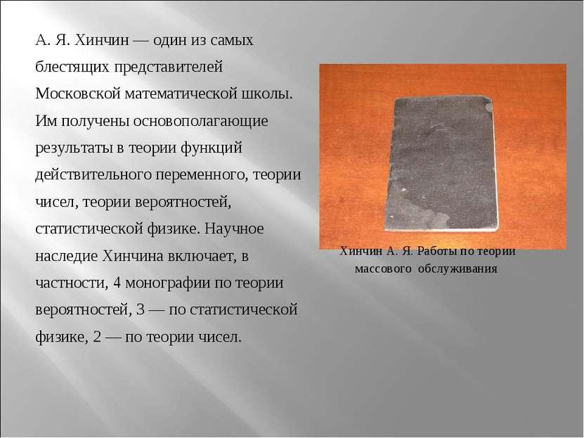 А.Я.Хинчин— один из самых блестящих представителей Московской математическ...
