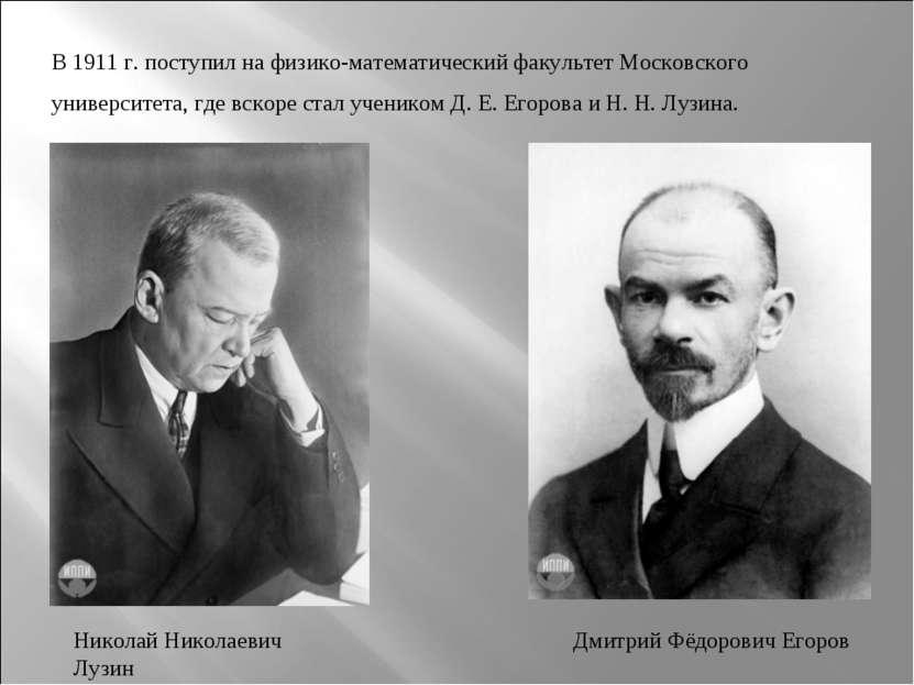 В 1911г. поступил на физико-математический факультет Московского университет...
