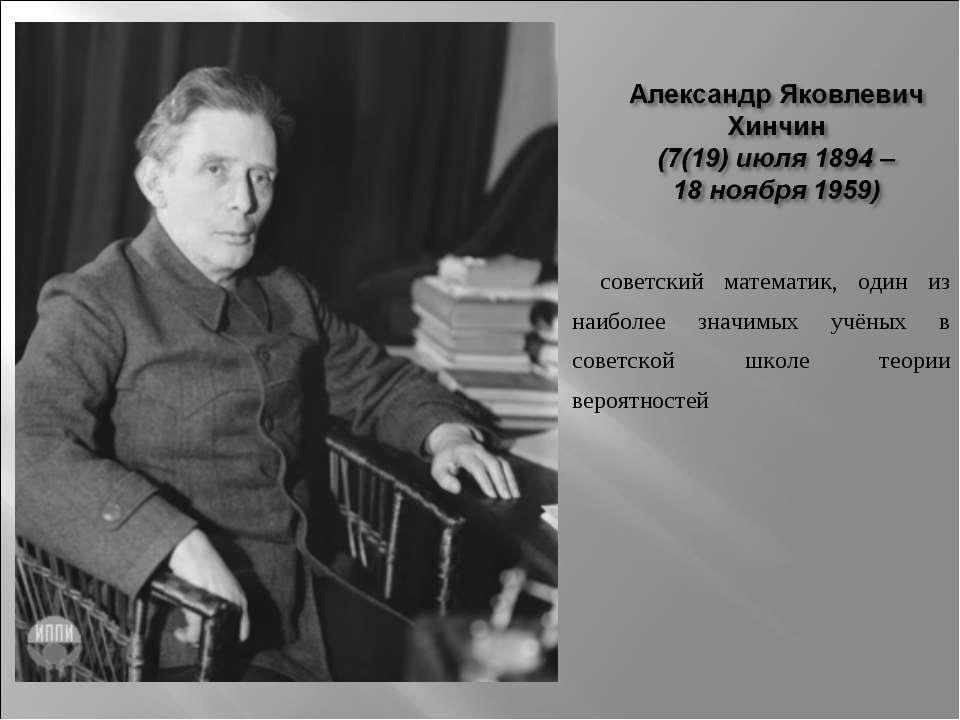 советский математик, один из наиболее значимых учёных в советской школе те...
