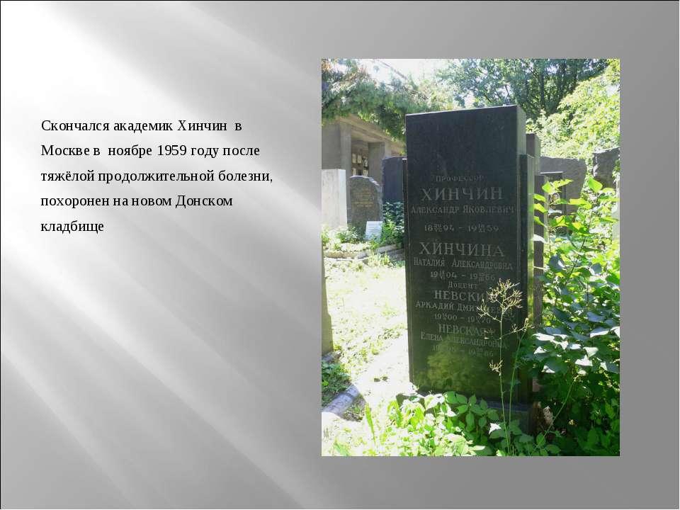 Скончался академик Хинчин в Москве в ноябре 1959 году после тяжёлой продолжит...