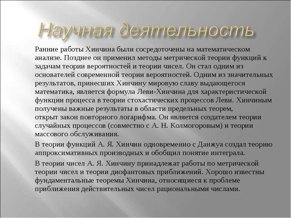 Ранние работы Хинчина были сосредоточены наматематическом анализе. Позднее о...