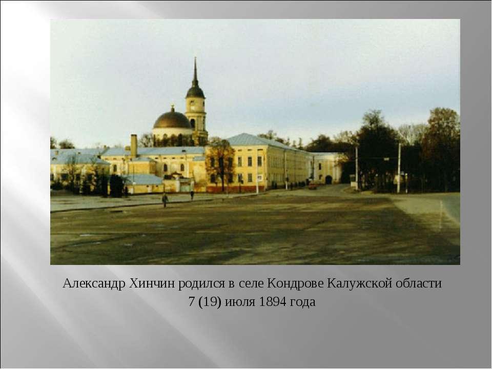 Александр Хинчин родился в селе Кондрове Калужской области 7 (19) июля 1894 года