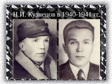 Н.И. Кузнецов в 1940-1941 гг.