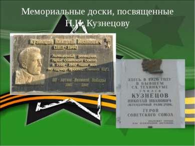 Мемориальные доски, посвященные Н.И. Кузнецову