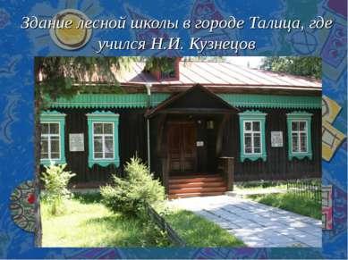 Здание лесной школы в городе Талица, где учился Н.И. Кузнецов