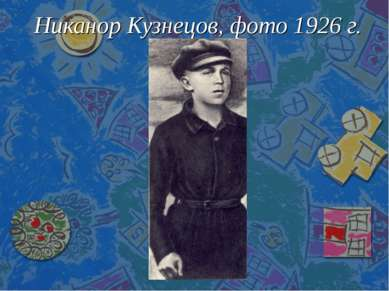 Никанор Кузнецов, фото 1926 г.