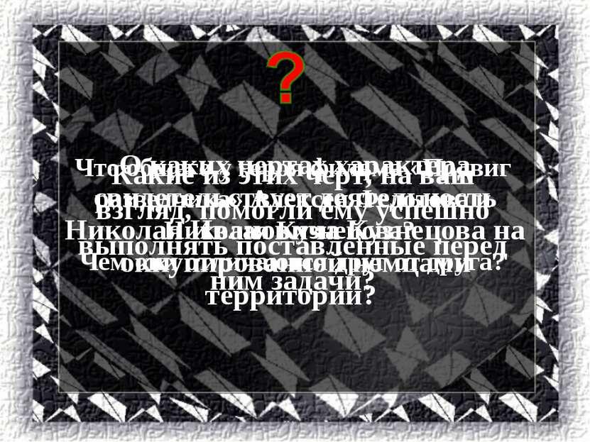 О каких чертах характера свидетельствует деятельность Николая Ивановича Кузне...