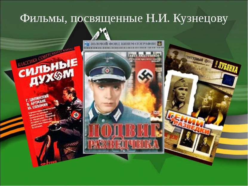 Фильмы, посвященные Н.И. Кузнецову