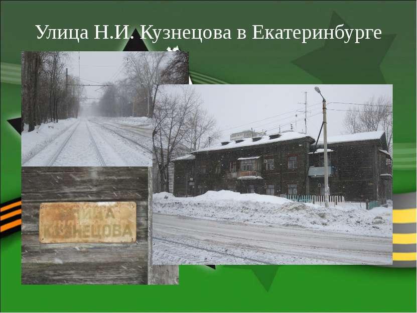 Улица Н.И. Кузнецова в Екатеринбурге