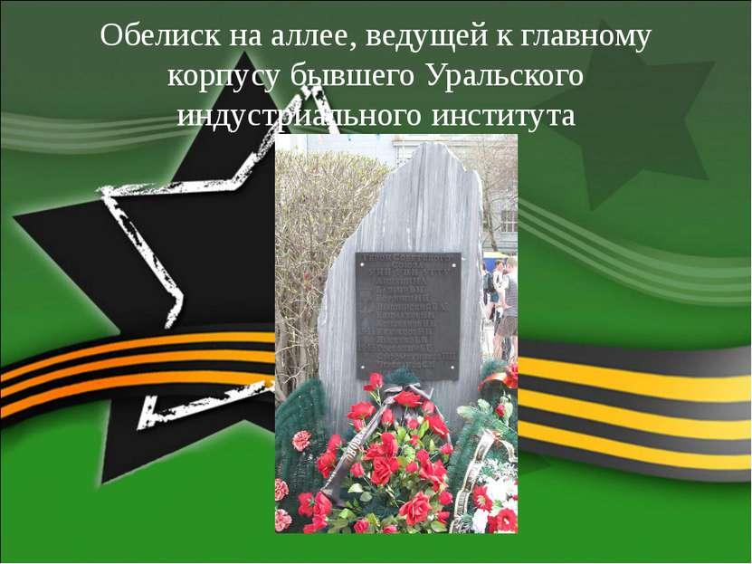 Обелиск на аллее, ведущей к главному корпусу бывшего Уральского индустриально...