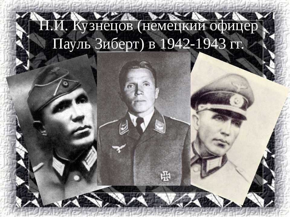 Н.И. Кузнецов (немецкий офицер Пауль Зиберт) в 1942-1943 гг.