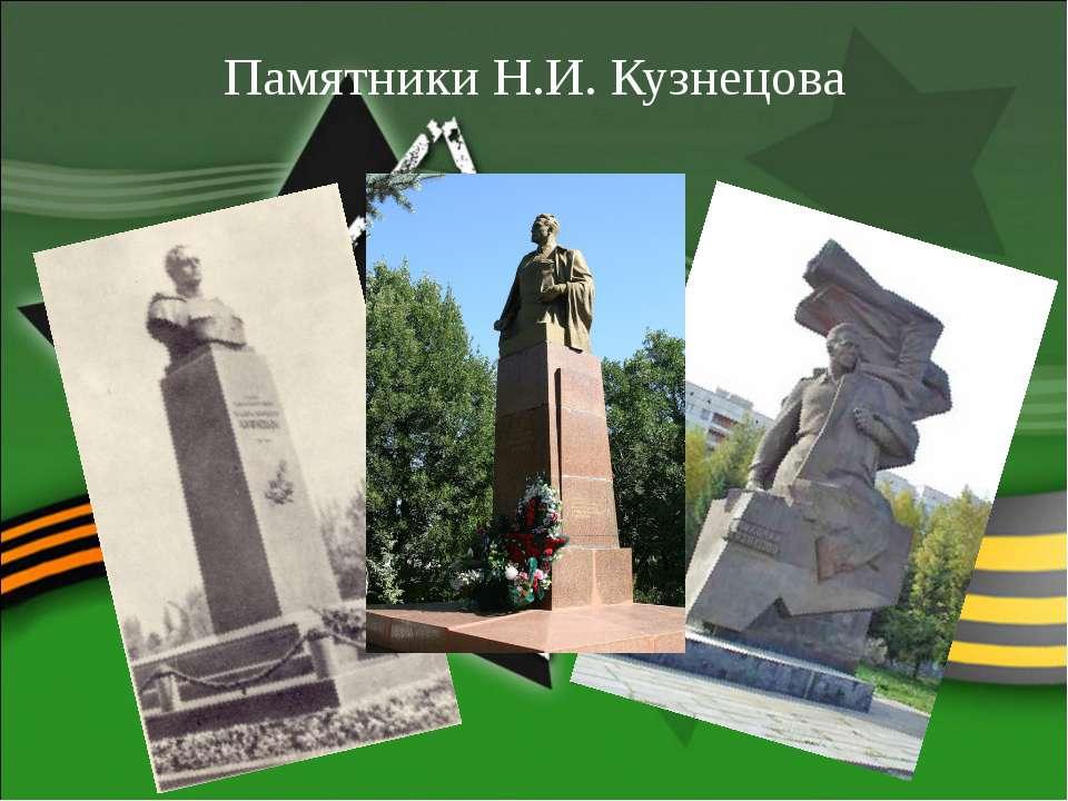 Памятники Н.И. Кузнецова