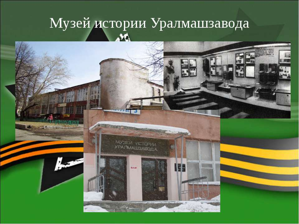 Музей истории Уралмашзавода