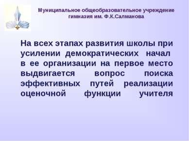 На всех этапах развития школы при усилении демократических начал в ее организ...