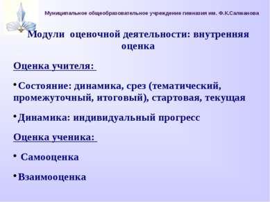 Муниципальное общеобразовательное учреждение гимназия им. Ф.К.Салманова Оц Мо...