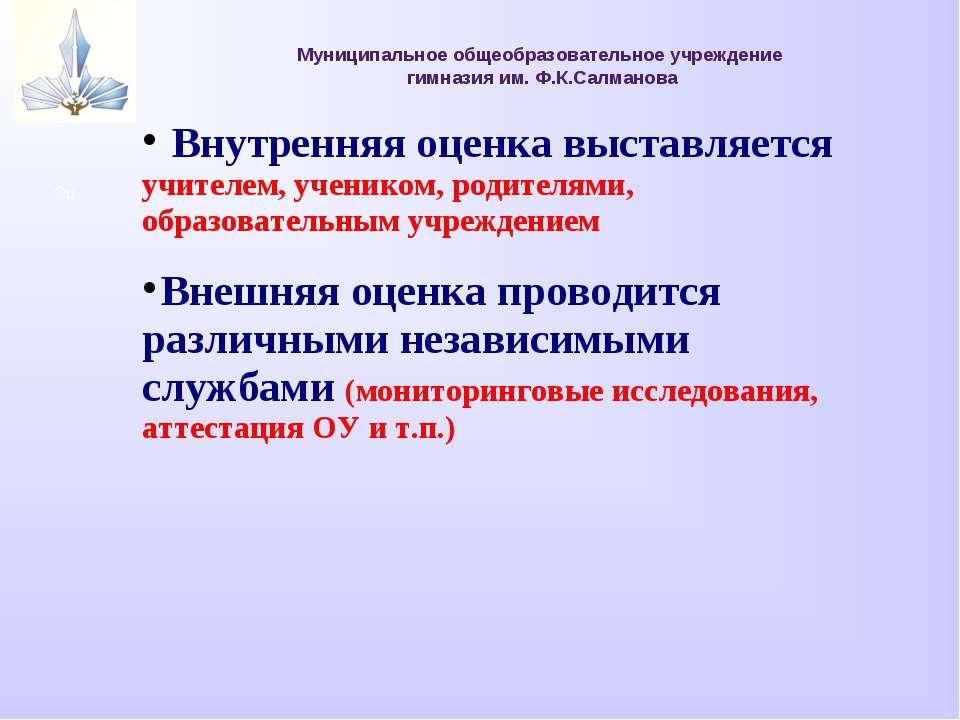 Муниципальное общеобразовательное учреждение гимназия им. Ф.К.Салманова Оц Вн...