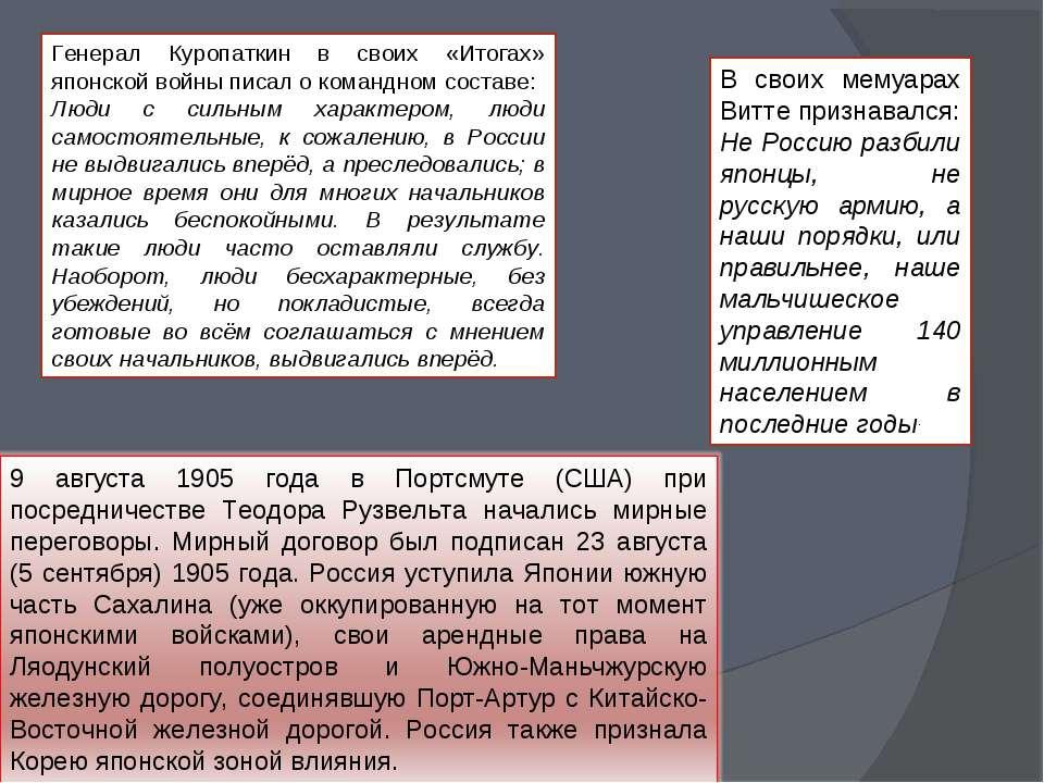 Генерал Куропаткин в своих «Итогах» японской войны писал о командном составе:...