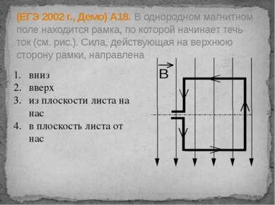 (ЕГЭ 2002 г., Демо) А18. В однородном магнитном поле находится рамка, по кото...