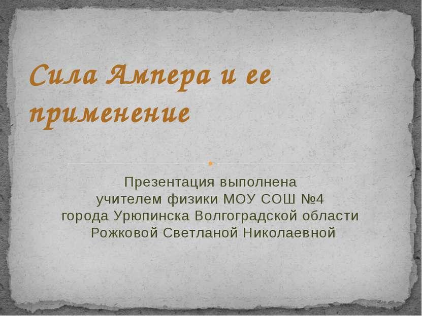 Сила Ампера и ее применение Презентация выполнена учителем физики МОУ СОШ №4 ...