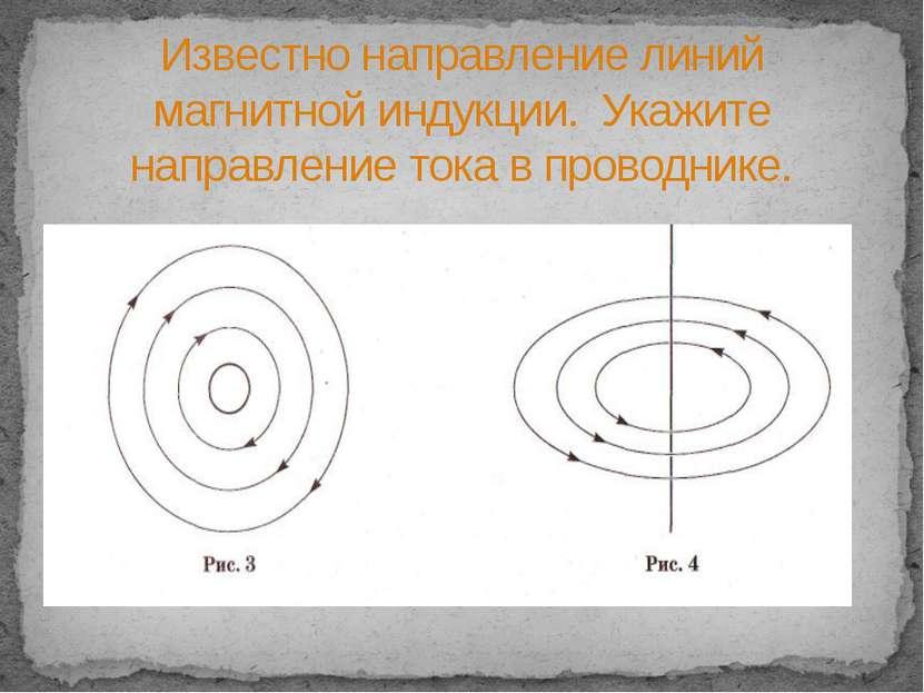 Известно направление линий магнитной индукции. Укажите направление тока в про...