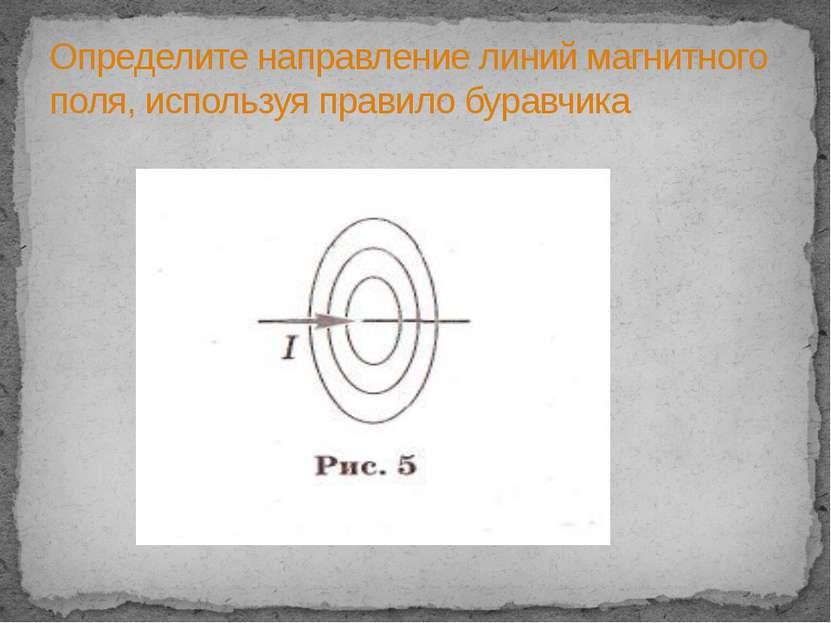 Определите направление линий магнитного поля, используя правило буравчика