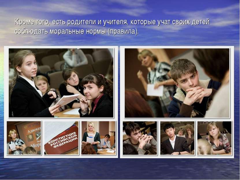 Кроме того, есть родители и учителя, которые учат своих детей соблюдать морал...