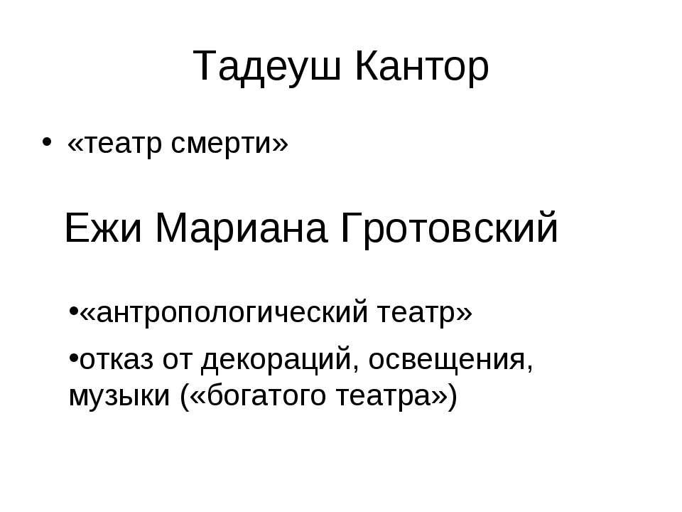 Тадеуш Кантор «театр смерти» Ежи Мариана Гротовский «антропологический театр»...