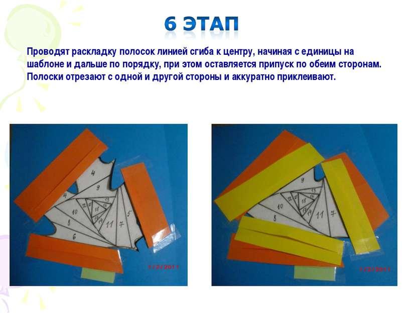 Проводят раскладку полосок линией сгиба к центру, начиная с единицы на шаблон...