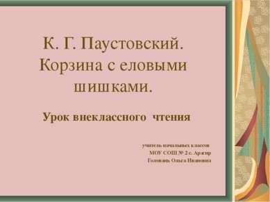 К. Г. Паустовский. Корзина с еловыми шишками. Урок внеклассного чтения учител...