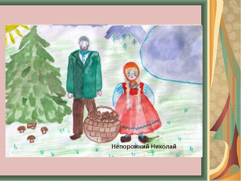 Драгога Оксана Луценко Лолита Непорожний Николай