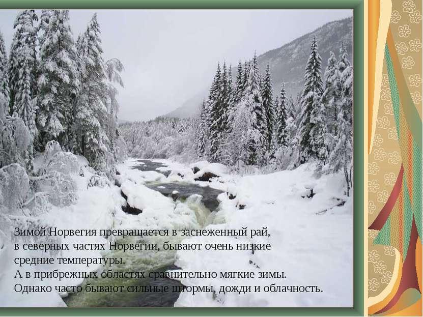 Зимой Норвегияпревращается в заснеженный рай, в северных частях Норвегии, бы...