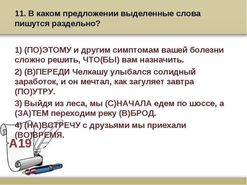 А19 11. В каком предложении выделенные слова пишутся раздельно? 1) (ПО)ЭТОМУ ...