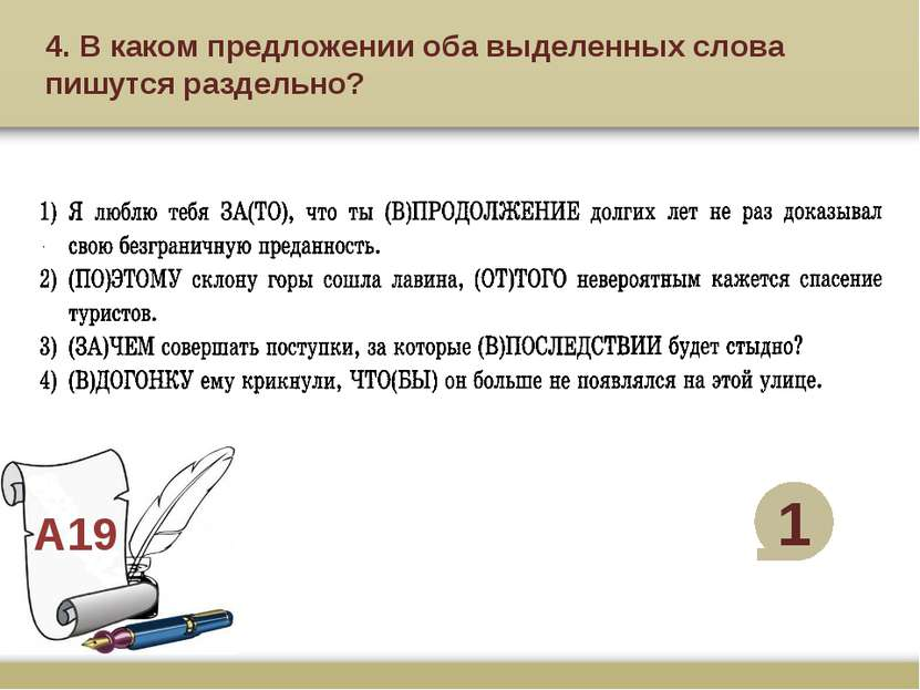 4. В каком предложении оба выделенных слова пишутся раздельно? А19 1