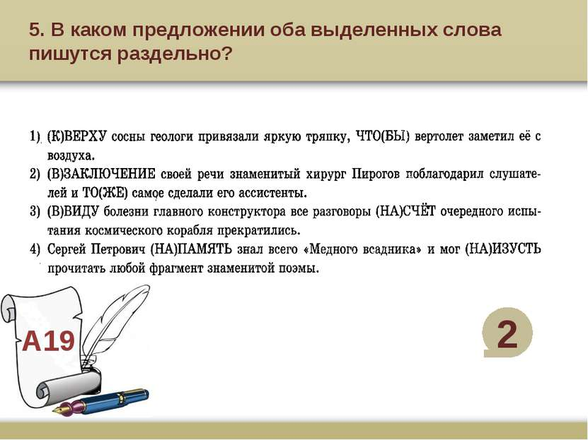 5. В каком предложении оба выделенных слова пишутся раздельно? А19 2